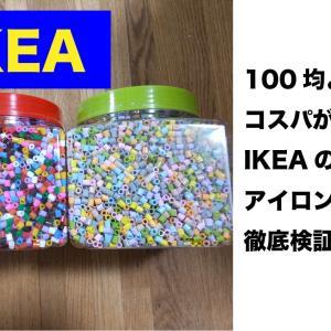 「IKEAのアイロンビーズ」口コミは?徹底レポート