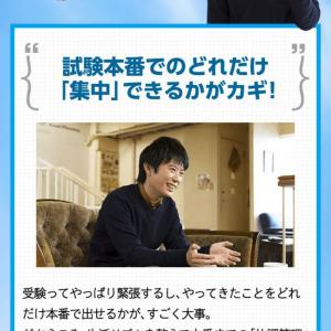 クイズ番組「東大王」の水上颯さんから受験生向けのメッセージ動画を発見!