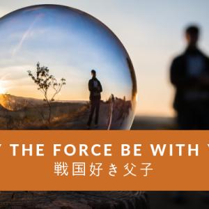 受験本番「May the Force be with you」(名言から勇気をもらう)