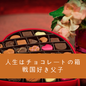 受験2日目「人生はチョコレートの箱」(名言から勇気をもらう)