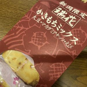新潟の美味しいおかき 瑞花