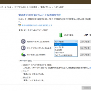 Windows 休止状態とスリープを使い分ける