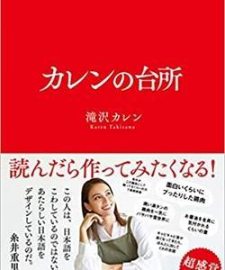 滝沢カレンの料理レシピ本