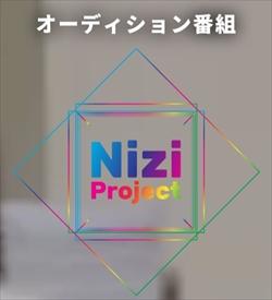 Nizi Project アイドルの卵が成長する姿が楽しい