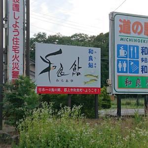 和良川へ初釣行