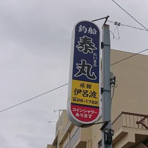 敦賀色浜 泰丸さんへ初釣行