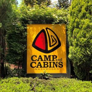 キャンプアンドキャビンズ那須高原がパパママから絶賛される10の理由