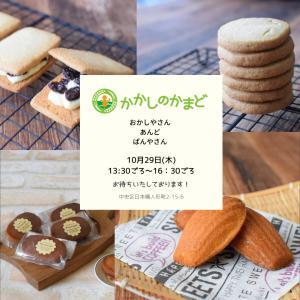 明日(10月29日)はグルテンフリーの米粉のお菓子屋さん開催です。
