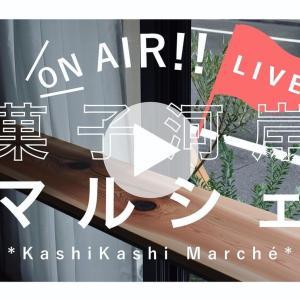 """菓子河岸 """"オンエア マルシェ"""" 開催のお知らせ"""