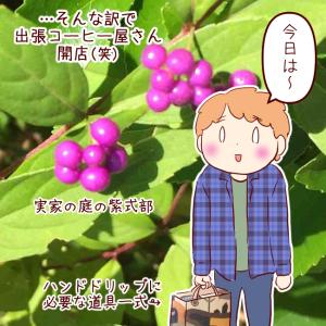 出張コーヒー屋さん (後) 〜カルディの逸話〜