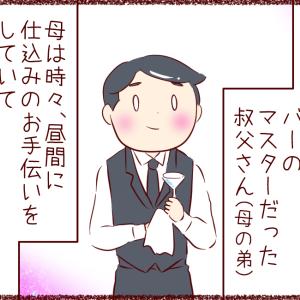 おじさん's バーと昭和レトロなワンダーワールド