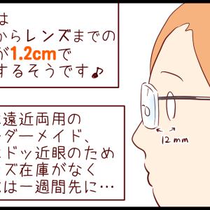 [眼鏡] ブルーライトカットと遠近両用