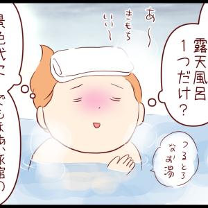 [松島] 一の坊とパン屋さん [宮城] 少し腑に落ちなかったこと…