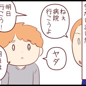発疹の経過と原因 ② 〜病院に行こう〜