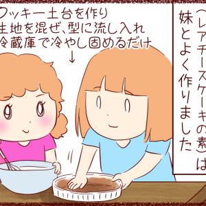 ステイホーム時間① 粉がない!