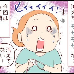 [飛蚊症] 再発…!