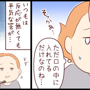 不穏な食事② イヤミ発動