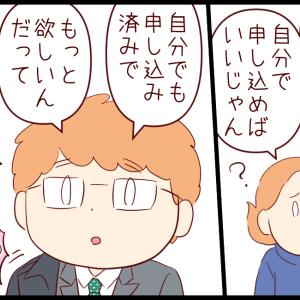 ダメ上司⑪ セコい!