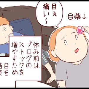 眼科と夫の関心 ②