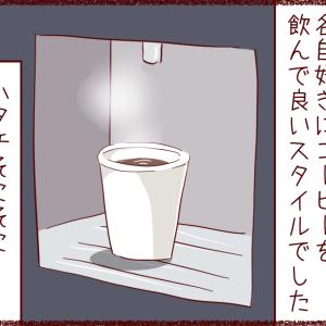 私とお茶汲み ⑴ ー断固拒否ー