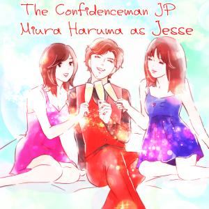 コンフィデンスマンJP(プリンセス編)とジェシー