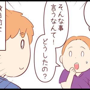 ダメ上司⑰ 助け舟