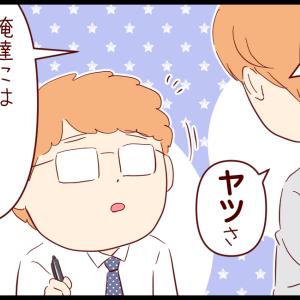 ダメ上司㉔ 内弁慶