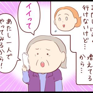「マイナポイント」を高齢の母に説明してみる(中)