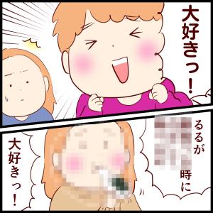 突然の告白!?