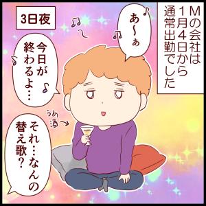 連休最終日の憂いの歌