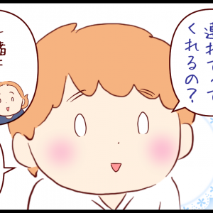 東京旅行 ② 〜目的はコンサート〜
