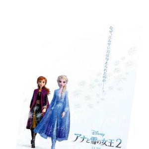アナ雪2見てきました