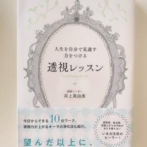 透視リーダー井上真由美さんのセッション☆自分の本当の役割を知るとエネルギーが湧いてくる♪