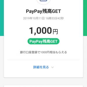 pay pay 銀行口座登録で