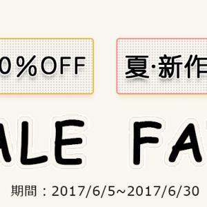 Cmall、6月5日より春夏新作商品のセールフェア開催中♪アクセサリーも250円から!!