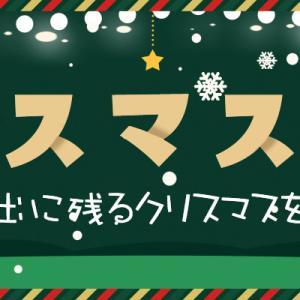 最安41円でクリスマス気分満載のパーティーデコレーション入手できる!クリスマス特集きた♪