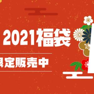 【2021円で人気アクセサリー10点入り?! 】cmall 2021福袋、本日から数量限定販売中