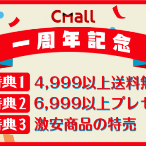 【4,999以上で国際送料無料】Cmall一周年記念キャンペーン、もうすぐ終了