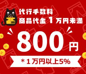 【日本でもタオバオを楽しもう!】Cmall中国輸入代行サービス、本日スタート!