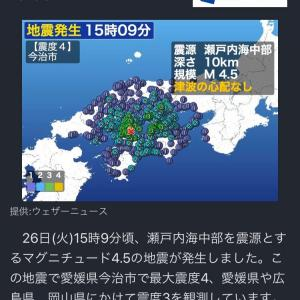 気づかなかった地震