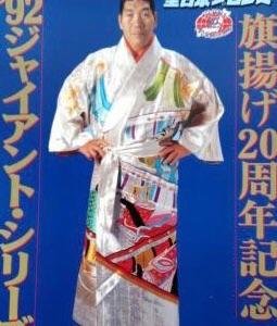 全日本プロレスが1番明るかった時