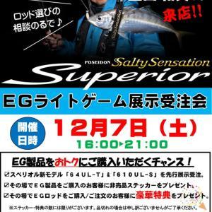 12月7日土曜は、フレンド松前店に集合~^^