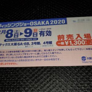 フィッシングショーOSAKA2020 今年は行くぞ~^^