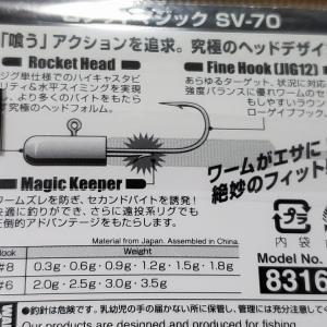 アジング用ジグヘッド購入Part2  デコイ ロケットマジック