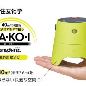 最近買った、キャンプ用品  蚊対策品