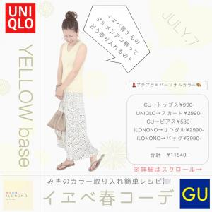 【イエベ春】×【UNIQLO】柄物なのに合わせやすいスカートを発見♡