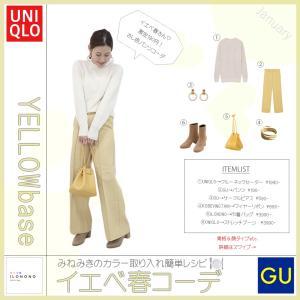 【イエベ春】衝撃!GUの190円パンツ!でシンプルコーデ。