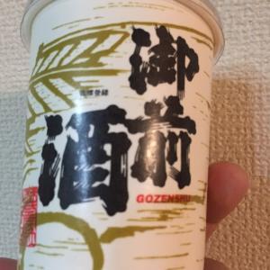 日本酒ときゅうり!