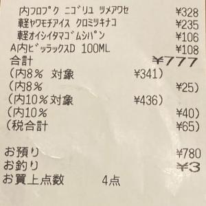 レシート777円!