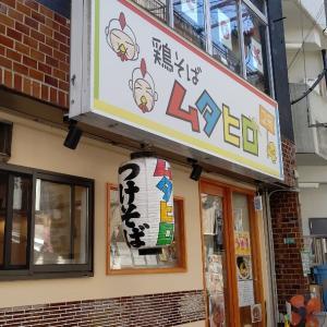 国分寺 ムタヒロ2号店